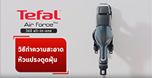 <span>LEARN MORE ABOUT<br/>TEFAL Air Force <small>™</small> 360<br/>TECHNOLOGY</span>